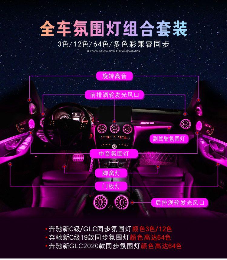 奔驰C级,奔驰GLC64色专车专用氛围灯 湘潭奔驰氛围灯